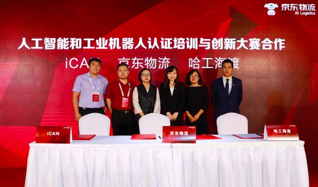 京東機器人教育學院與iCAN和哈工大機器人集團海渡機器人學院簽約儀式