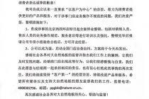 大自然家居就北京經銷商門店銷售糾紛事件致歉