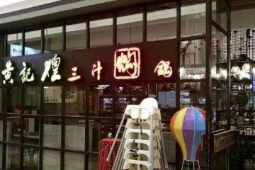 """百胜中国收黄记煌  能否把""""烂牌""""打好"""
