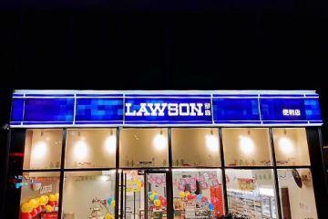 罗森便利店进驻沈阳 牵手沈阳副食集团在华扩张