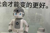 教育機器人:實踐AI+教育的新載體