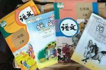 新版高中政治、語文、歷史教材9月起在6省市啟用