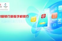"""中国银行手机银行 科技立异开启""""伶俐""""金融复生存"""