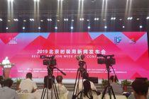 主打跨界融合  2019北京时装周即将启幕