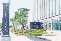 望京核心区 首开金地·华樾北京 预计9月初开盘