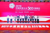 2019中国民企500强发布 雪松控股位列第15名