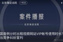 """""""共享""""惹的祸?出租视频网站VIP账号被判侵权"""
