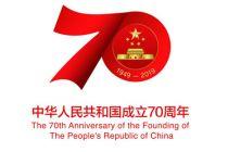 庆祝中华人民共和国成立 70周年大会10月1日举行