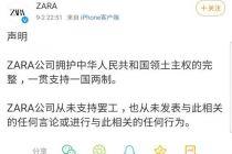 """保中国市场  Zara急撇清""""香港闭店""""事件"""