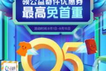 一键快递、让爱传递,北京商报联合菜鸟裹裹解锁公益新姿势