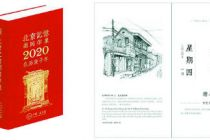 潘家園日歷:胡同里的北京記憶