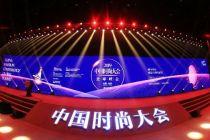 中国时尚大会全球峰会成功举办