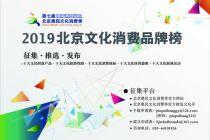 2019北京文明消费品牌榜