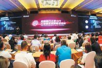 招商银行北京分行 胜利举办2019年三季度投资计谋报告会