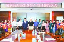 无量极牵手北京卫生职业学院 帮贫穷家庭青少年圆读书梦