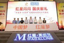 """""""中国梦 红星梦""""党建基地正式落成启用 红星美凯龙再添活力因子"""
