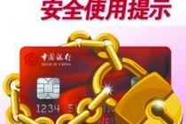 """维护资金安全 中国银行信用卡给您""""支招"""""""