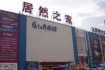 居然之家20年20事之三:迈出京城入太原开启全国连锁
