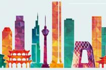 应用外资超1600亿美元 北京对外绽放踏上新台阶