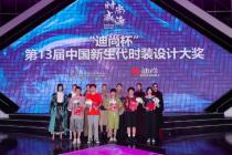 中国新生代设计力量顶级赛事完成终极评选