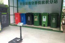 近九成北京住民赞同强制垃圾分类