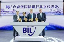 卢森堡国际银行设立北京代表处  服务中国客户迈出重要一步