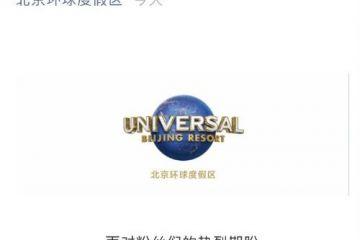 官宣!北京环球度假区将于2021年正式开园
