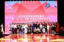老字号新设计 2019北京时装周促时尚转型
