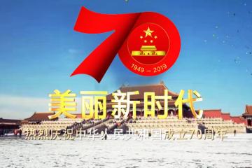 中华人民共和国成立70周年特别策划-美丽新时代
