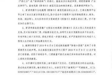 《陈情令》见面会票价高达6万  新湃否认加价出售