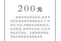 北京累计推行纯电动汽车28.47万辆