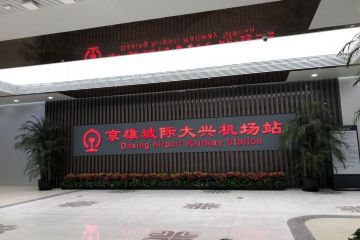 京雄城际铁路北京段即将开跑  二维码进出站方便快捷