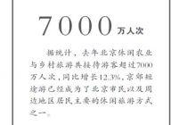 北京乡村民宿评定标准年内出台