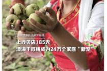 助力农产品上行  贝店推20款网红农产品
