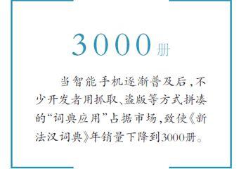 争议《现代汉语词典》App收费 工具书商机在哪