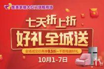 四店聯動慶國慶 集美家居提供生活新選擇