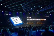 """平头哥发布首款人工智能芯片""""含光800"""""""