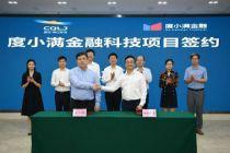 重庆两江新区与度小满金融签署投?#24066;?#35758;