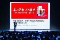 张文中:数字化是物美敢每天卖20000瓶平价茅台的底气