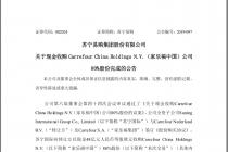 苏宁易购官宣:正式完成家乐福中国股权交割