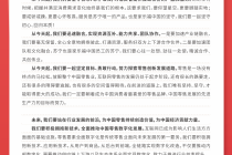 """""""从今天起迅速融合""""  张近东致家乐福中国员工信曝光(附全文)"""