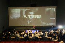 招商银行北京分行创新举办人工智能青年?#21152;?#35770;坛