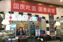 京城餐饮企业纷推特色长寿面 共庆国泰民安