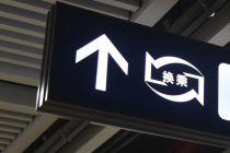 出行提示丨9月29日至10月7日地铁运营调整公告