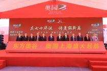 中国奥园集团正式扎根中国化妆品产业之都东方美谷