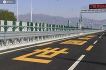 世园会10月7日落幕!假期京礼高速专用道继续启用