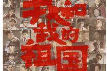 电影《我和我的祖国》票房破10亿,系今年第7部超10亿的国产电影