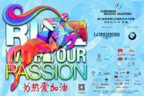 第九届浪琴外北京国际马术巨匠赛