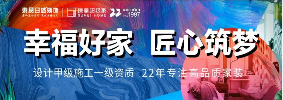 速美超级家是东易日盛旗下体现科技成果的品牌,陈辉为此用了很多心血