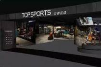 中国最大运动鞋服零售服务平台滔搏确认定价8.5港元 预计10月10日上市